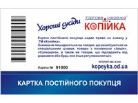 Пластиковая карта - Штрих-код