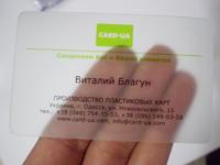 Пластиковая карта - визитки из прозрачного пластика